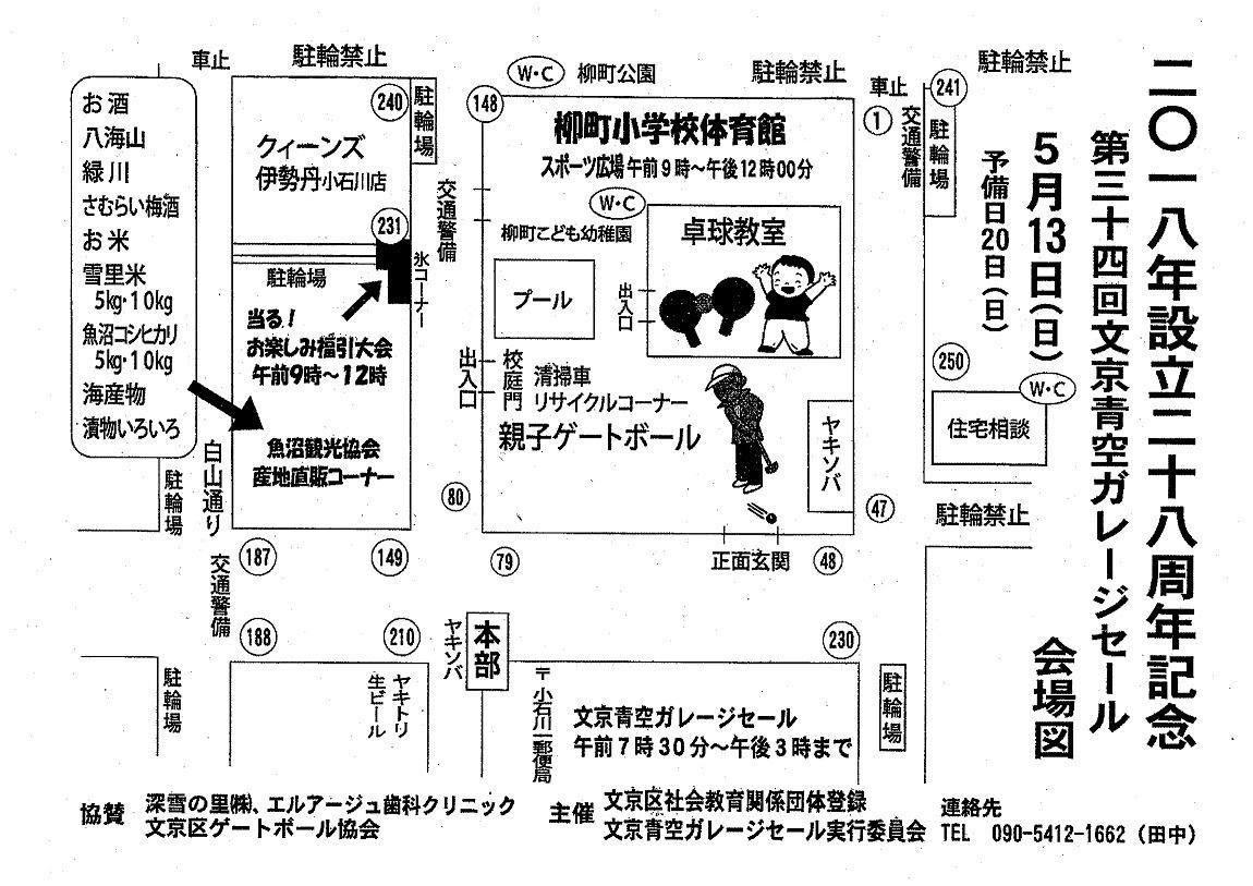 第34回文京青空ガレージセールの会場図です。