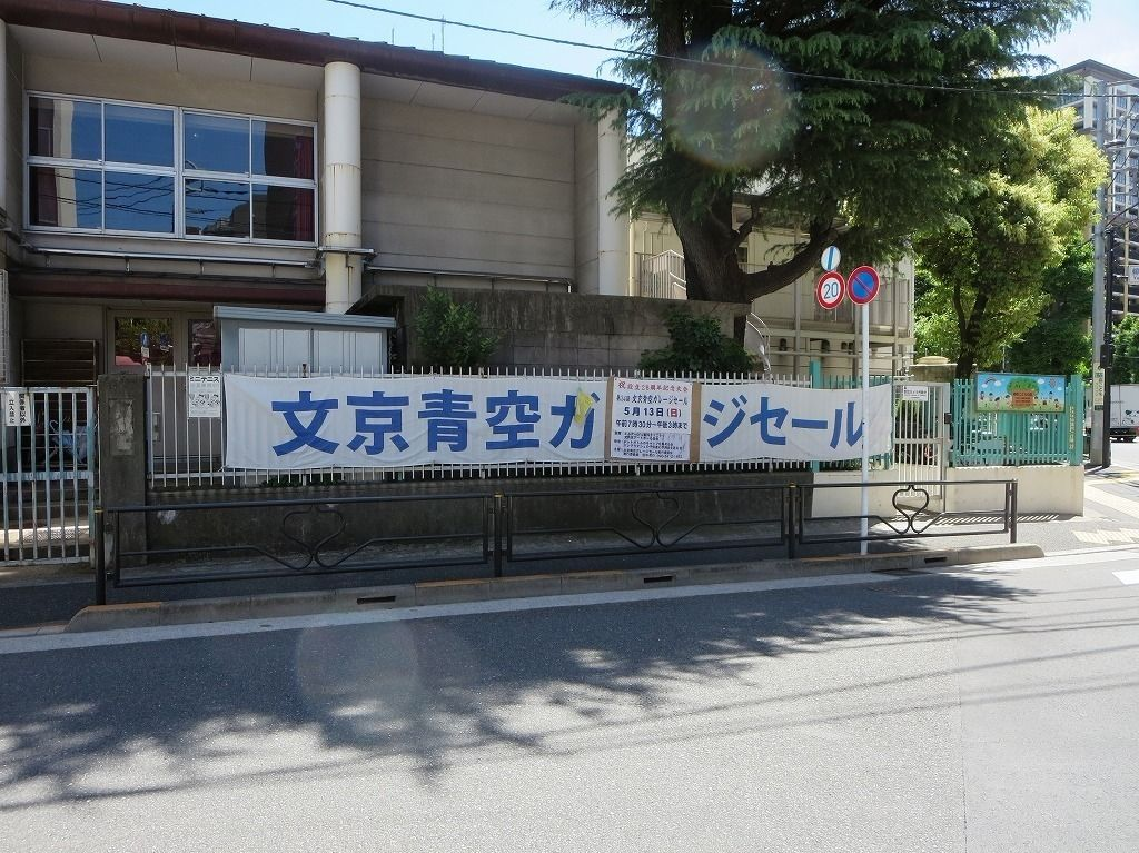文京区立柳町小学校で文京青空ガレージセールが行われます。今回で34回目です。都営三田線春日駅が最寄りです。