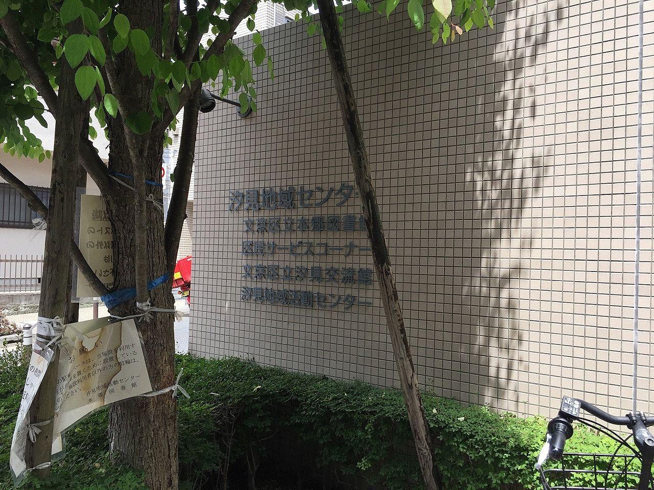 文京区立千駄木小学校から本郷図書館への道順