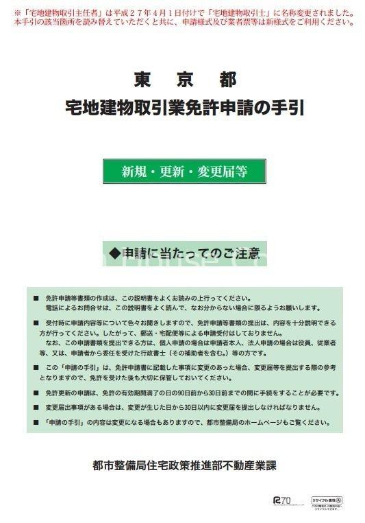 不動産免許取得のための手引です。東京都不動産業課のホームページでダウンロード可能です。ドリームハウス株式会社