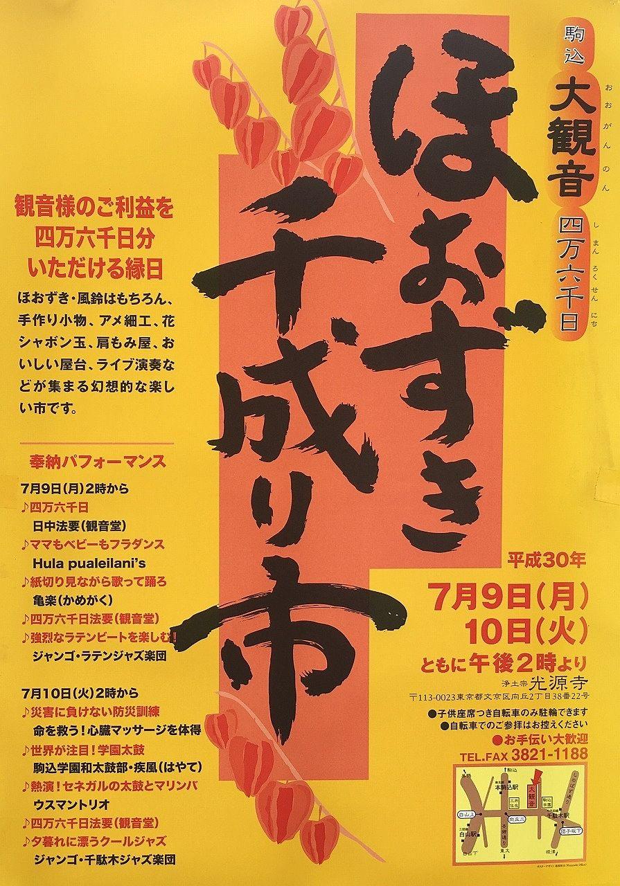 駒込大観音でほおずき千成り市が7月9日から二日間開催されます。
