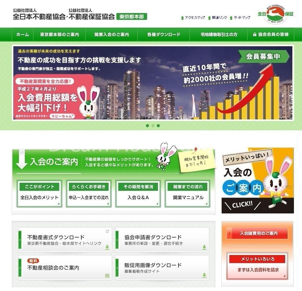 全日本不動産協会ホームページ