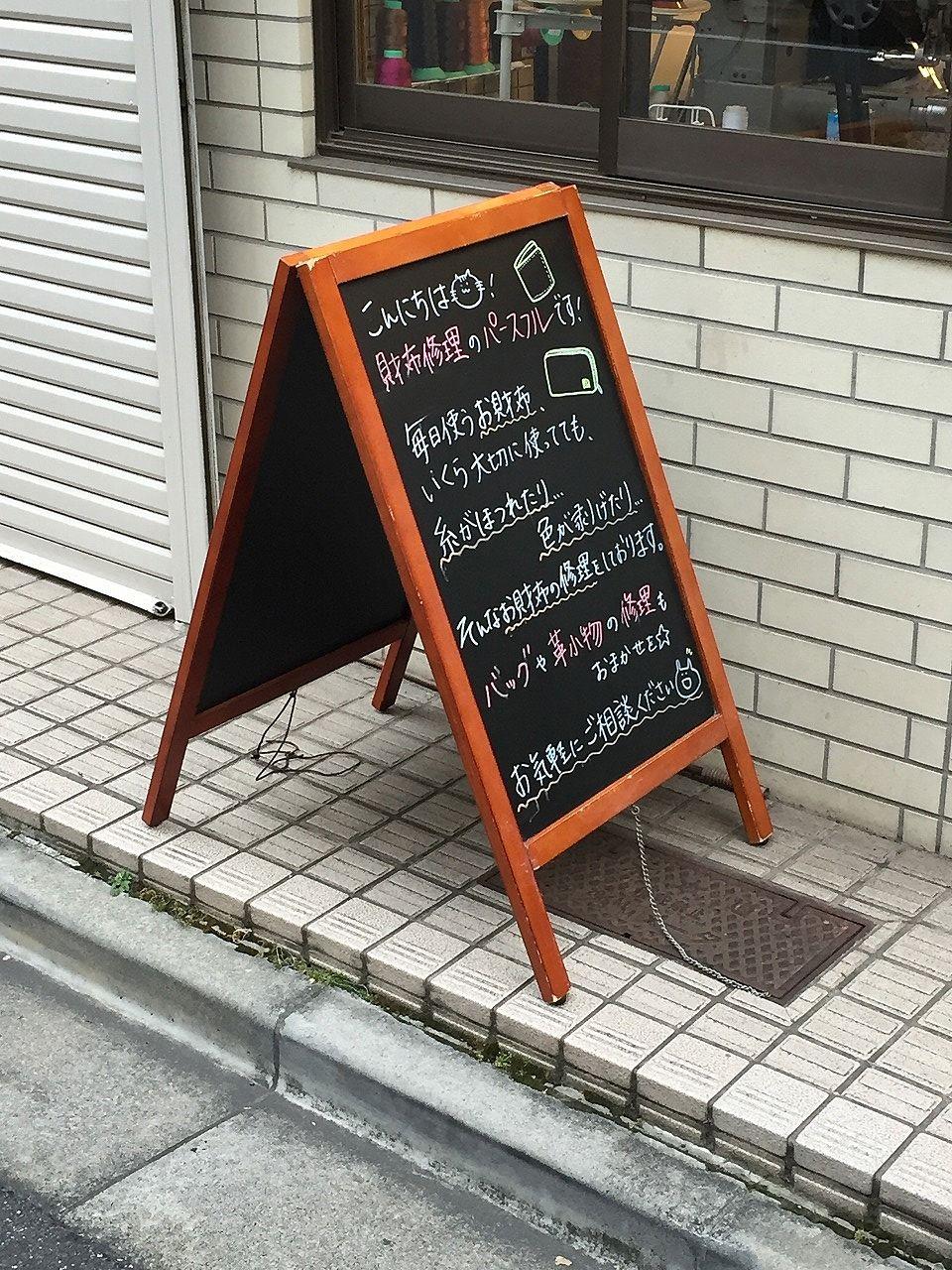 「財布修理の専門店パースフル」文京区白山5丁目