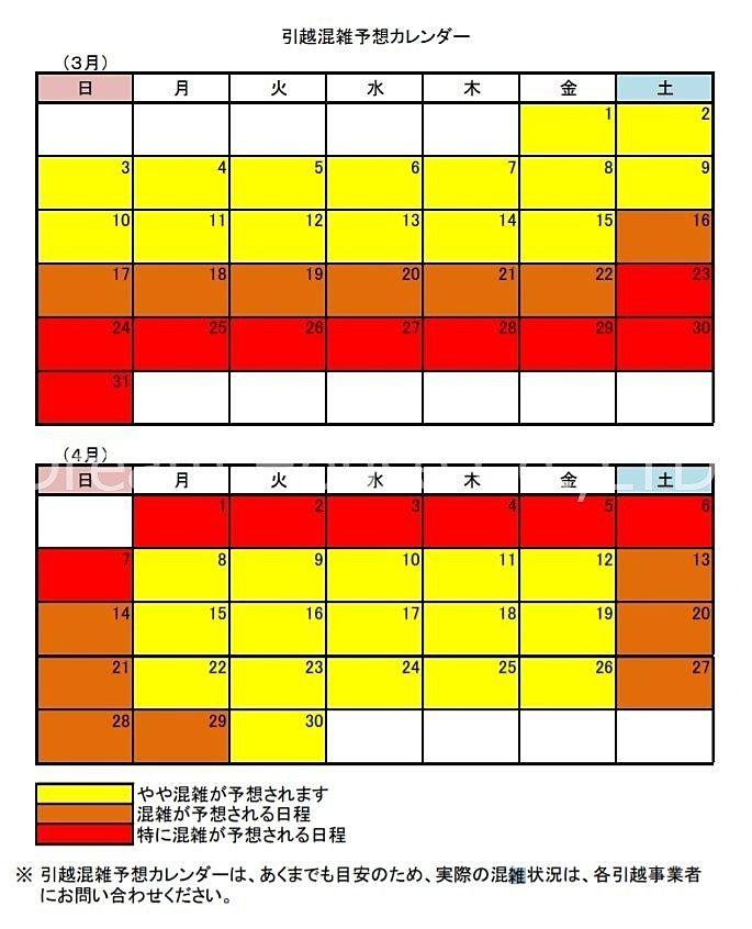引越し難民にならないために。全日本トラック協会提供の引越し混雑カレンダー。