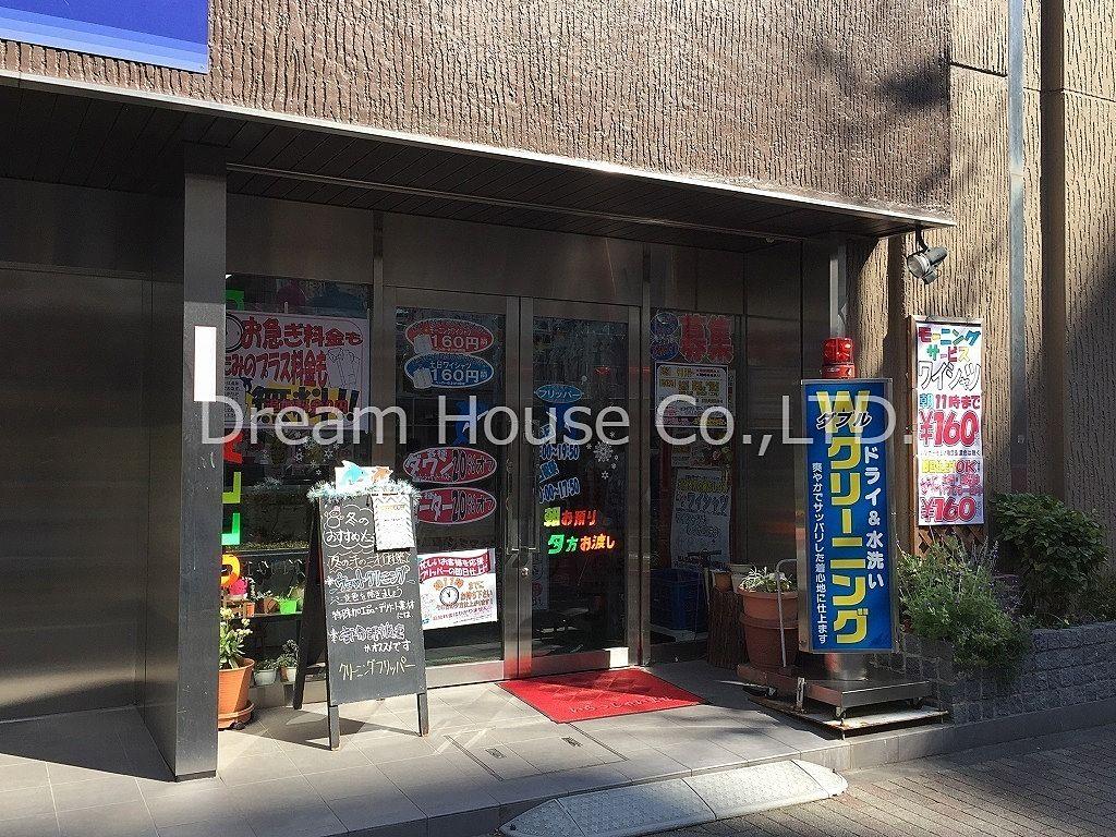 クリーニング フリッパー本駒込店。平日は19:50まで営業しています。豊田メゾネットからは徒歩2分の場所です。昭和小学校前で駒込富士神社交差点が目印です。